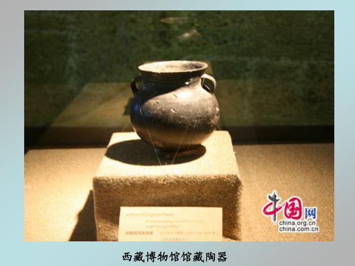 西藏博物馆馆藏陶器
