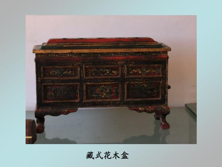 藏式花木盒