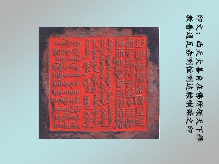 印文:西天大善自在佛所领天下释教普通瓦赤喇恒喇达赖喇嘛之印