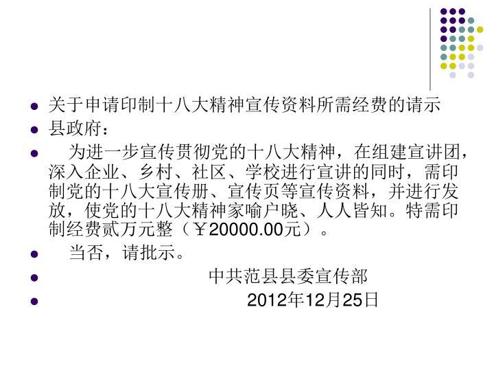 关于申请印制十八大精神宣传资料所需经费的请示