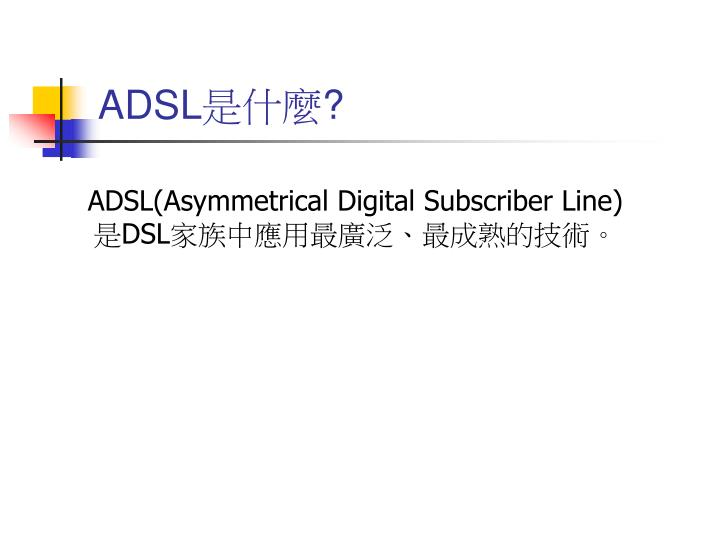 Adsl asymmetrical digital subscriber line dsl