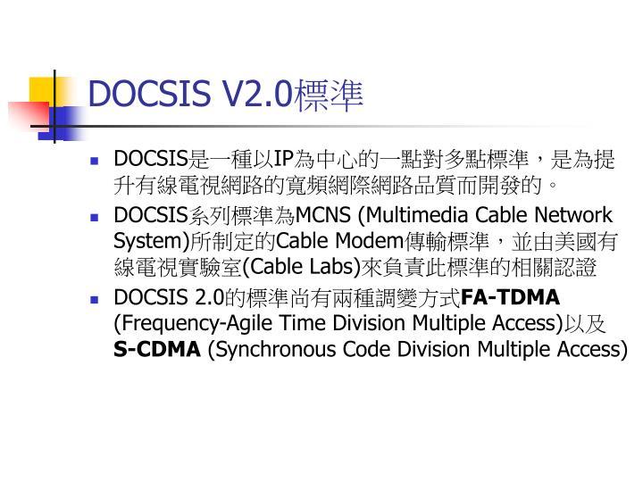 DOCSIS V2.0