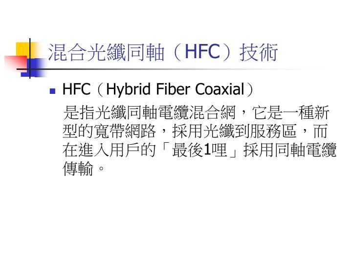 混合光纖同軸(