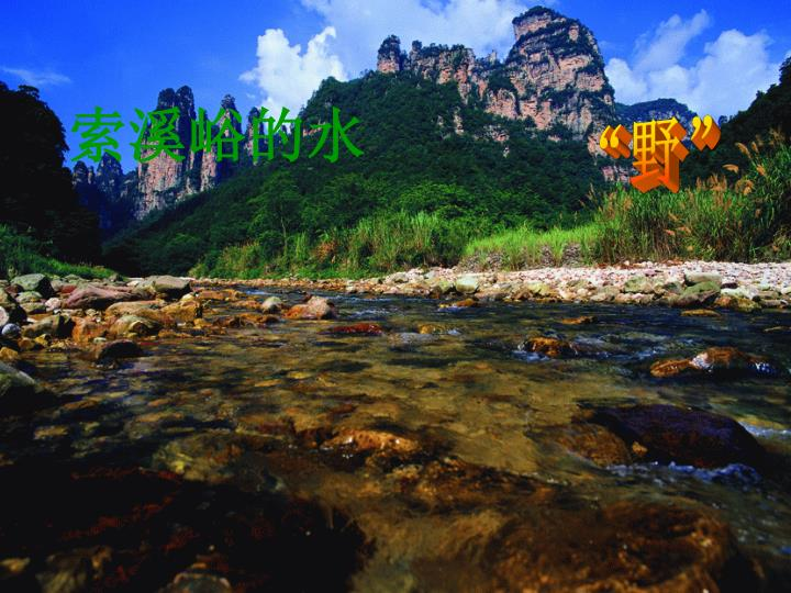 索溪峪的水