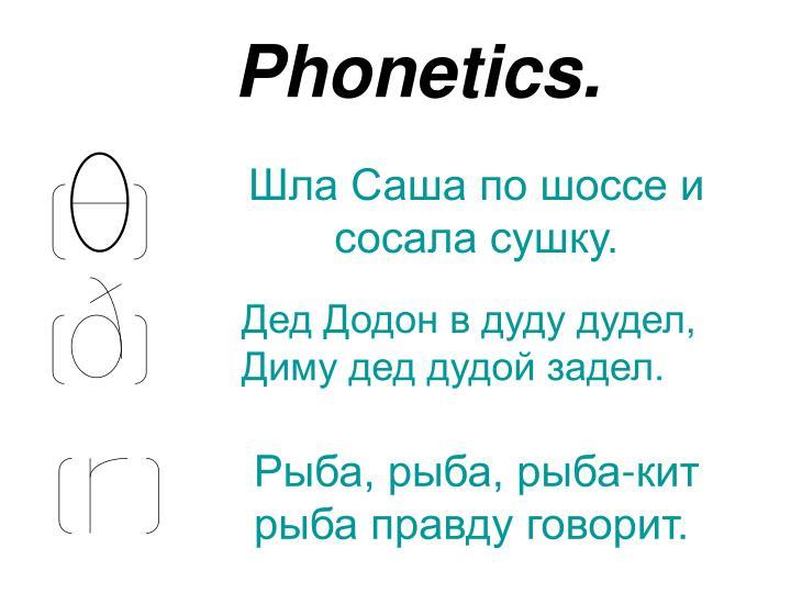 Phonetics.