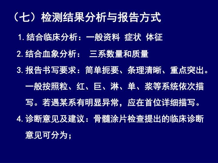 (七)检测结果分析与报告方式