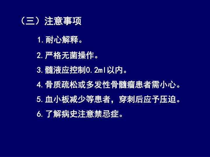 (三)注意事项