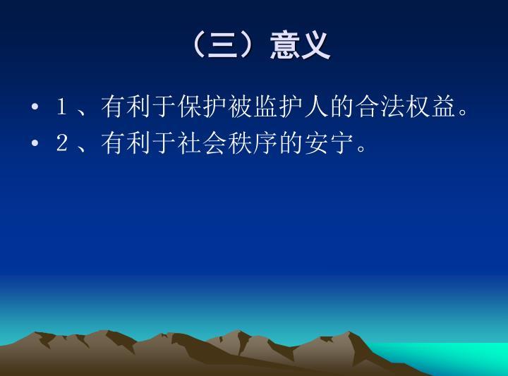 (三)意义