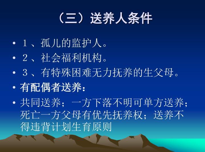 (三)送养人条件