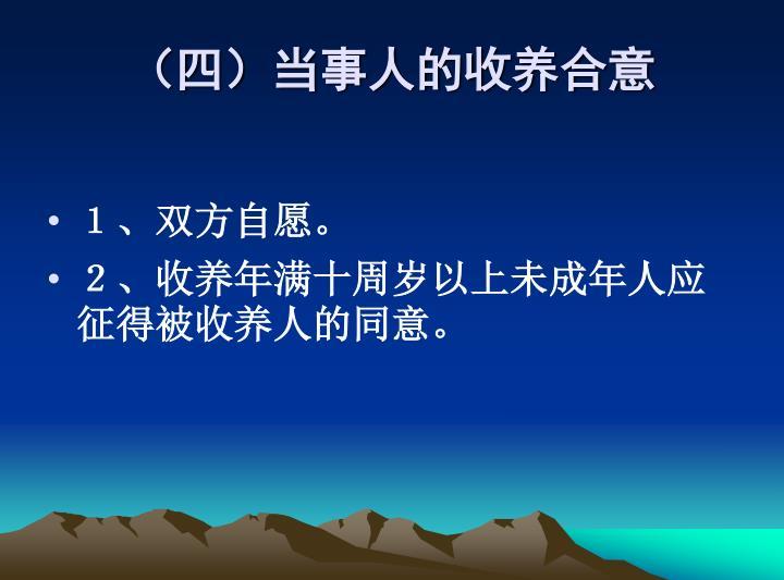 (四)当事人的收养合意