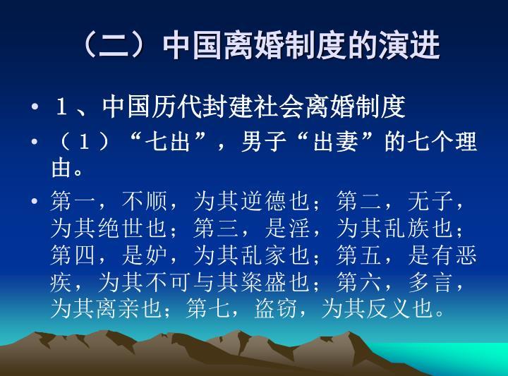 (二)中国离婚制度的演进