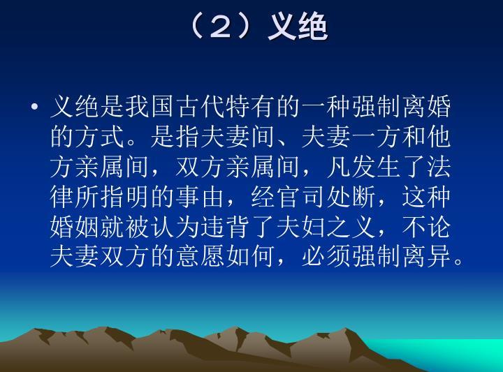 (2)义绝
