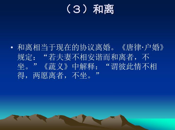 (3)和离