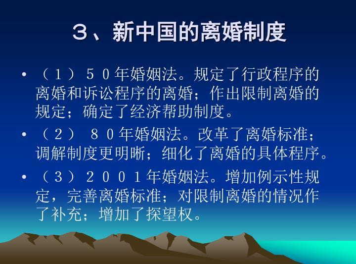 3、新中国的离婚制度