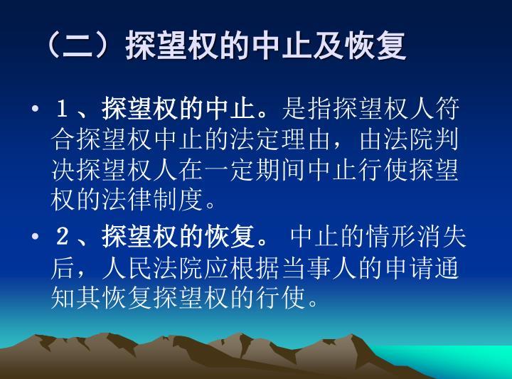 (二)探望权的中止及恢复