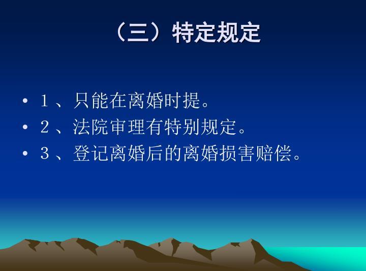 (三)特定规定