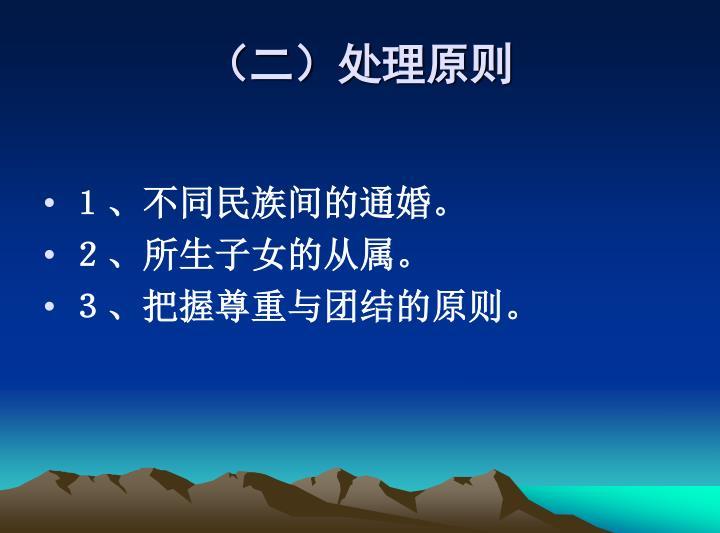 (二)处理原则