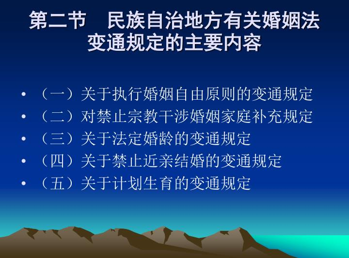 第二节 民族自治地方有关婚姻法    变通规定的主要内容