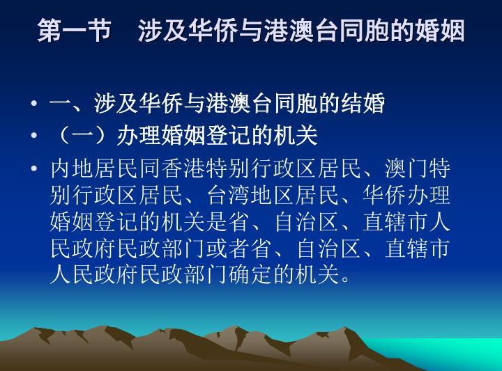 第一节  涉及华侨与港澳台同胞的婚姻