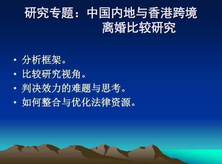 研究专题:中国内地与香港跨境