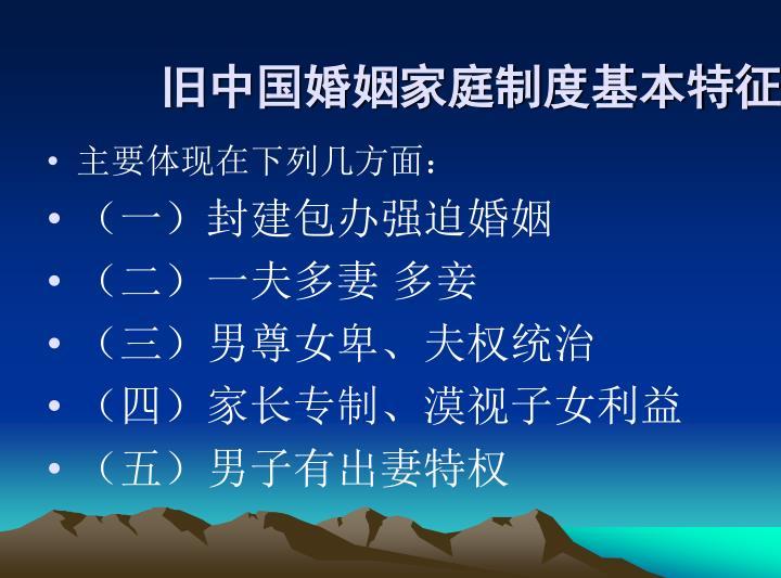 旧中国婚姻家庭制度基本特征