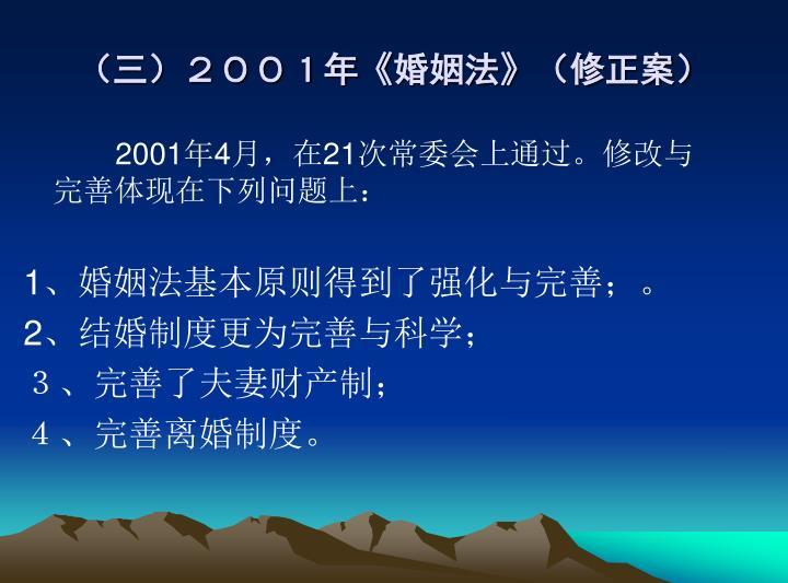 (三)2001年