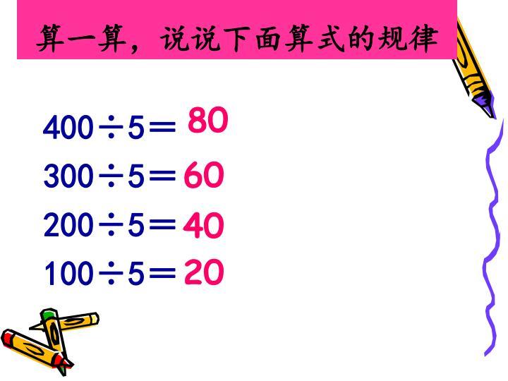 算一算,说说下面算式的规律