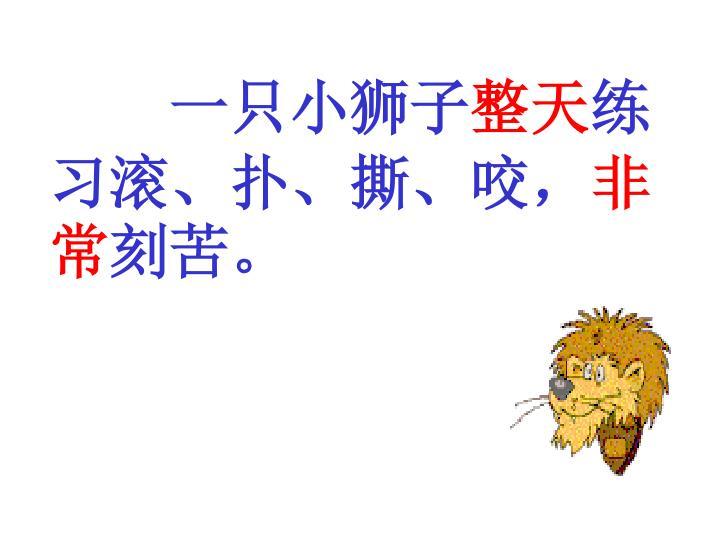 一只小狮子