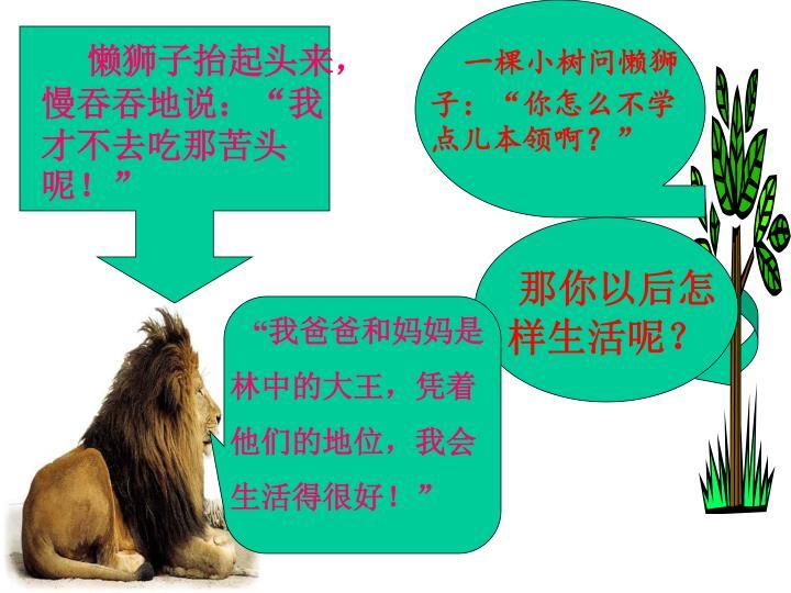 """一棵小树问懒狮子:""""你怎么不学点儿本领啊?"""""""