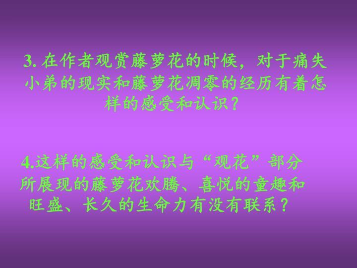 3. 在作者观赏藤萝花的时候,对于痛失小弟的现实和藤萝花凋零的经历有着怎样的感受和认识?