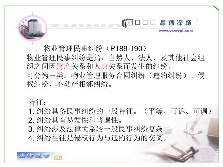 一、 物业管理民事纠纷(