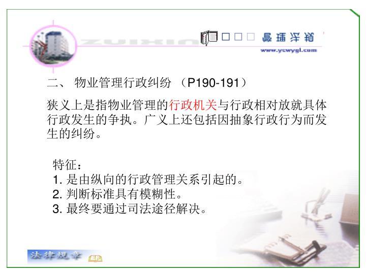 二、 物业管理行政纠纷 (