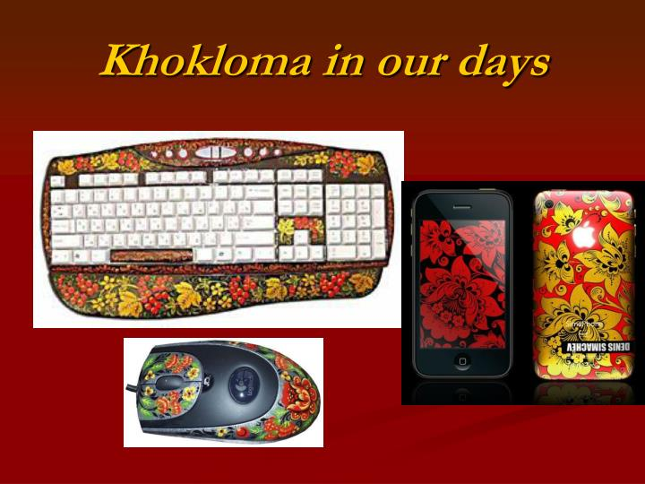 Khokloma in our days
