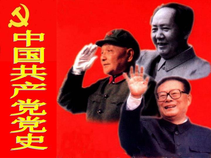 中国共产党党史