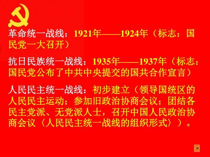 革命统一战线: