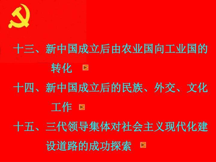 十三、新中国成立后由农业国向工业国的