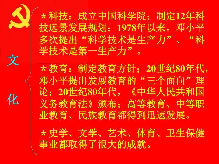 *科技:成立中国科学院;制定