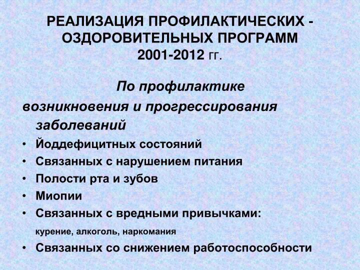 РЕАЛИЗАЦИЯ ПРОФИЛАКТИЧЕСКИХ - ОЗДОРОВИТЕЛЬНЫХ ПРОГРАММ