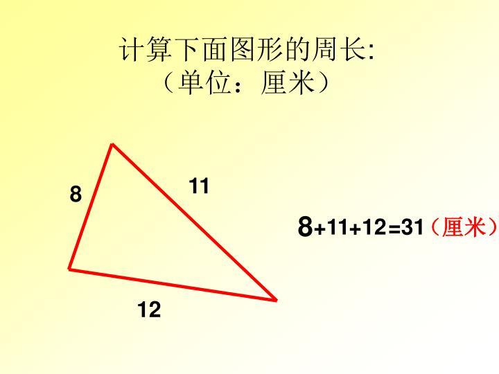 计算下面图形的周长