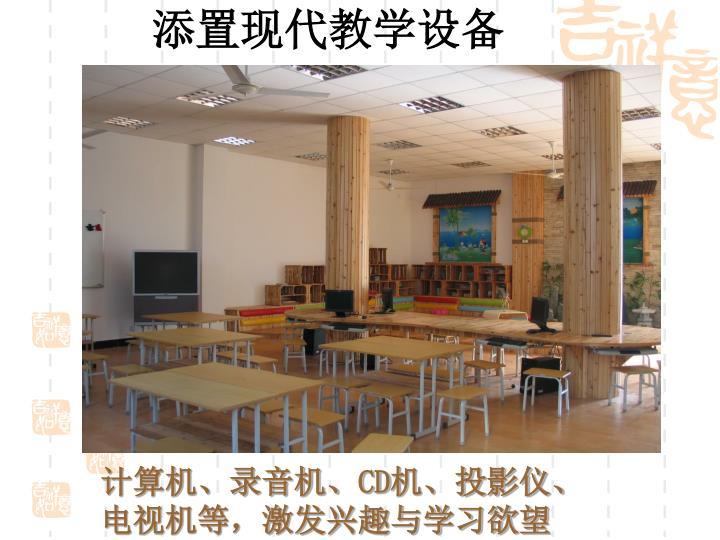 添置现代教学设备