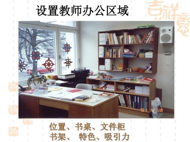 设置教师办公区域