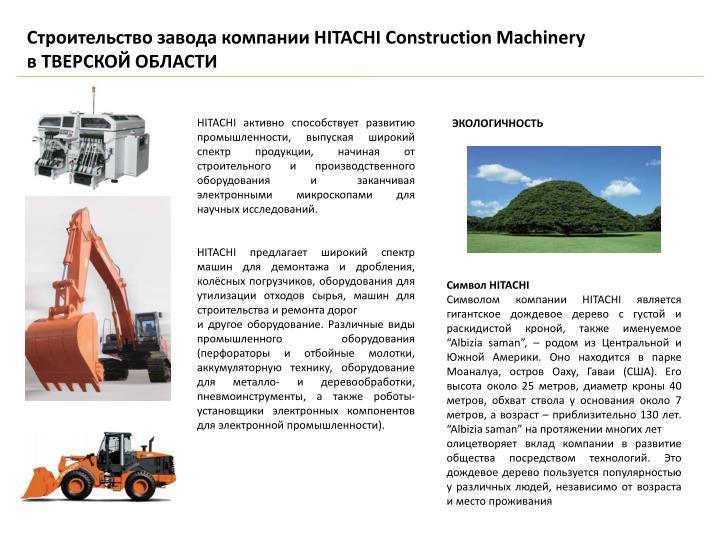 Строительство завода компании