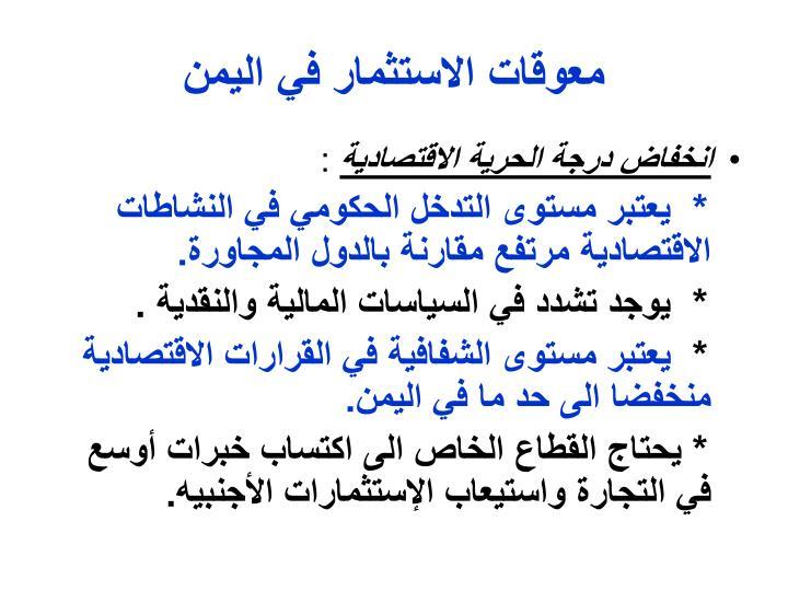 معوقات الاستثمار في اليمن