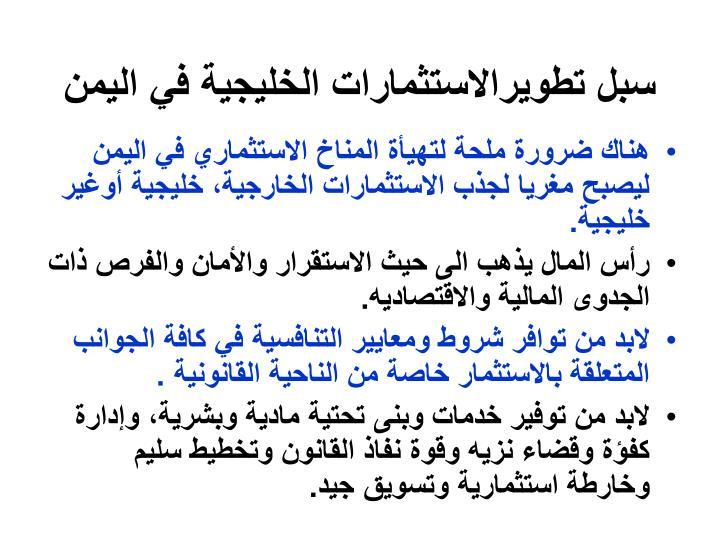 سبل تطويرالاستثمارات الخليجية في اليمن