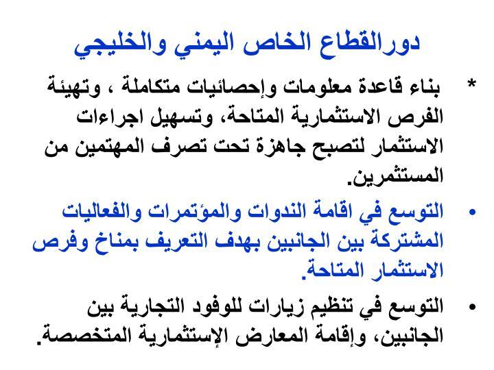 دورالقطاع الخاص اليمني والخليجي