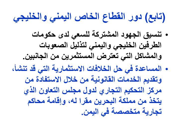 (تابع) دور القطاع الخاص اليمني والخليجي