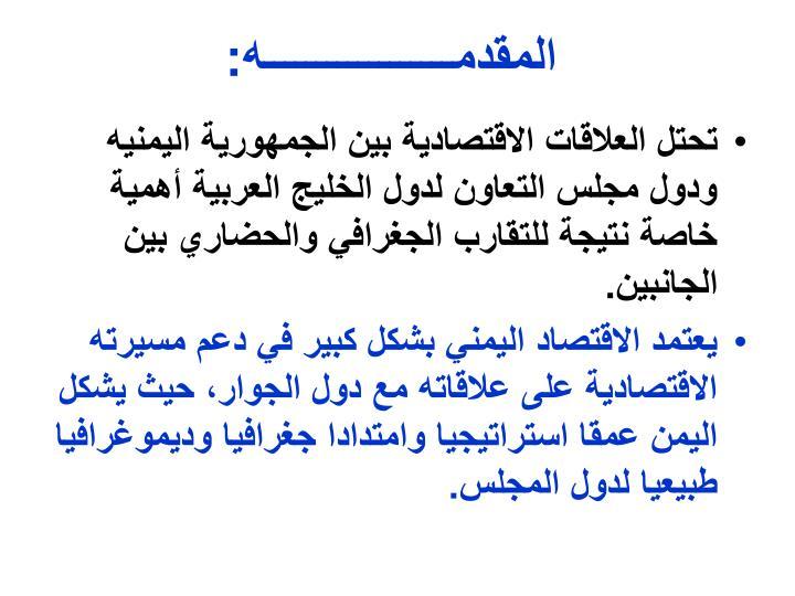 المقدمــــــــــــــــــه: