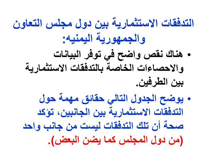 التدفقات الاستثمارية بين دول مجلس التعاون والجمهورية اليمنيه: