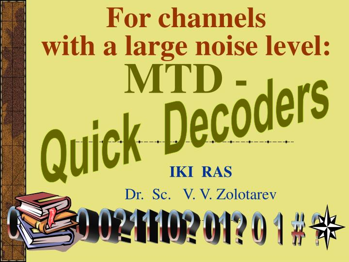 For channels with a large noise level mtd