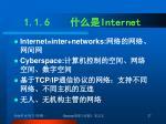 1 1 6 internet